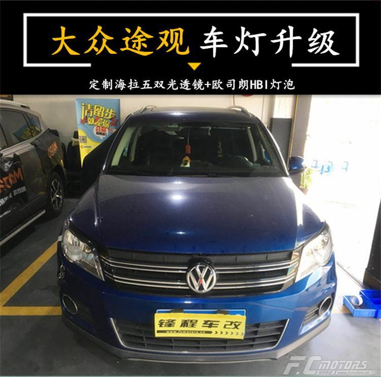 深圳宝安大众途观升级海拉5双光透镜,专业升级汽车灯光锋程车改