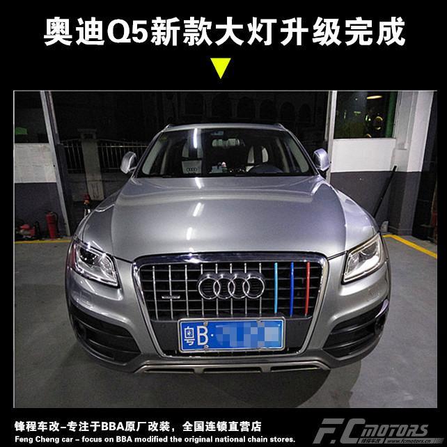 深圳罗湖车灯改装 奥迪q5老款改新款高配大灯总成【锋